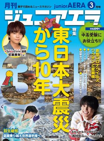 松村北斗さん(SixTONES)が「ジュニアエラ3月号」のスペシャルインタビューに登場/特集は「東日本大震災から10年」/2月15日(月)発売