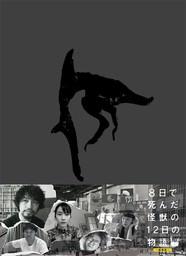 岩井俊二監督作品『8日で死んだ怪獣の12日の物語 -劇場版-』豪華版 Blu-ray BOX 3月31日(水)発売決定!
