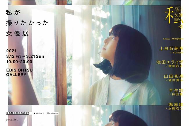 【私が撮りたかった女優展 Vol.3】が3月より開催。今回は待望の写真集を同時発売!