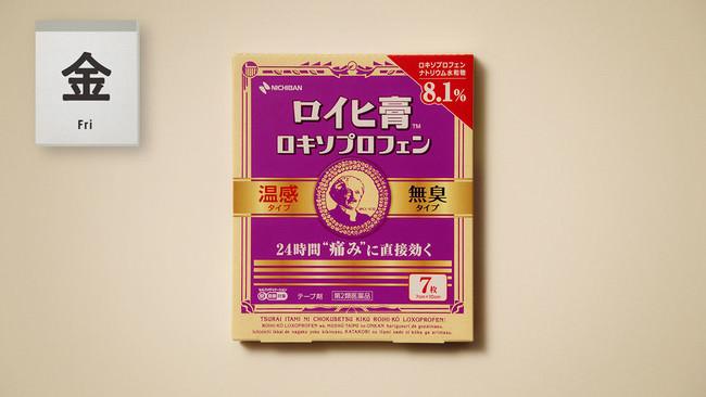 鎮痛消炎テープ剤「ロイヒ膏ロキソプロフェン」新テレビCM「月火水木金ロイヒ」篇  2月22日(月)から放映開始