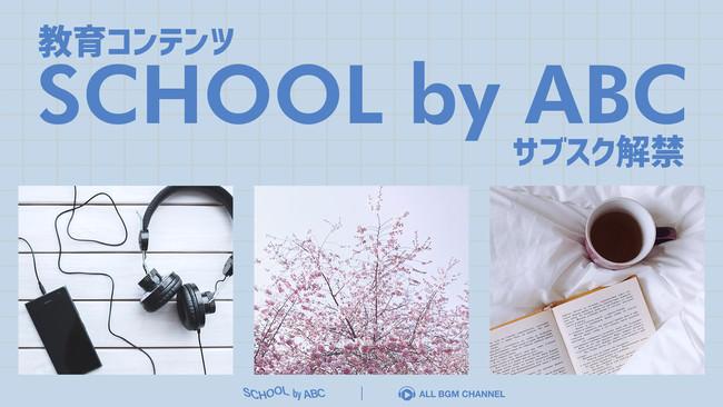 ALL BGM CHANNELから、教育コンテンツを発信する「SCHOOL by ABC -学びを身近に- 」がローンチ!