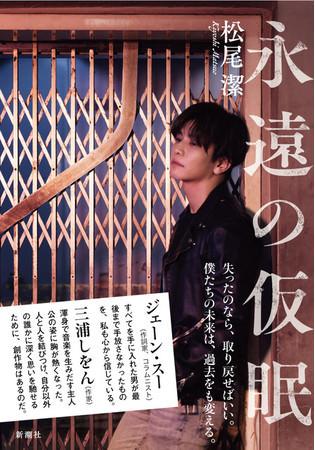 三代目JSB岩田剛典さんが表紙カバーに起用された、松尾潔『永遠の仮眠』の発売即重版が決定!