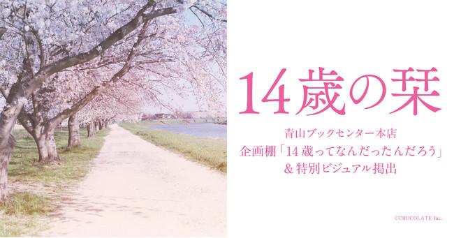 青春リアリティ映画「14歳の栞」公開記念!青山ブックセンター本店にて14歳がテーマの企画棚を開催&特別ビジュアルを公開