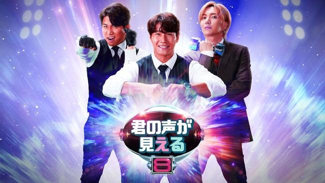 SUPER JUNIORイトゥクがMCを務める大人気の音楽推理プログラムのシリーズ第8弾!「君の声が見える 8」4月18日より 日本初放送!