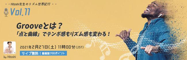 PC・スマホ視聴可能、無料オンライン音楽セミナー:Grooveとは?「点と曲線」でテンポ感もリズム感も変わる!