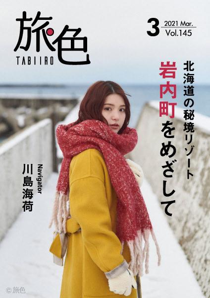 川島海荷さんが北海道・岩内町で海の幸や絶景を堪能! 「旅色」2021年3月号&動画公開