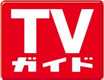 「TVガイド」の表紙で平成と令和のテレビ史を振り返る!放送ライブラリー「テレビとCMで見る平成+令和1~2ヒストリー展」で展示協力