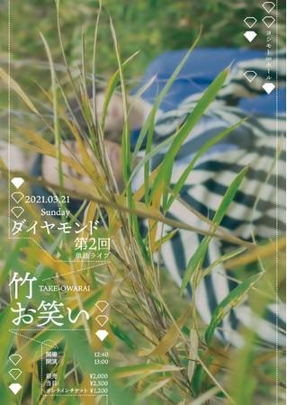 『おもしろ荘2021』優勝の今年注目コンビ・ダイヤモンド第2回単独ライブ『竹お笑い』3月21日(日)ヨシモト∞ホールにて開催!
