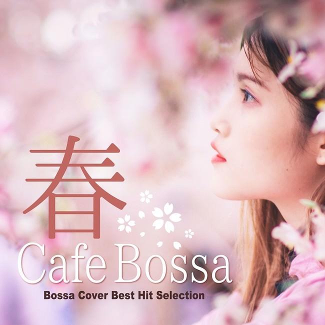 「SAKURAドロップス / 宇多田ヒカル」、「SAKURA / いきものがかり」、「桜色舞うころ /中島美嘉」他、春を感じる名曲をやすらぎのアレンジでカバー♪