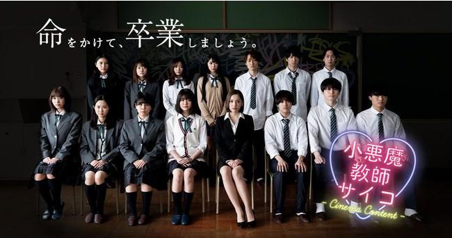 都丸紗也華ら、サイコパスな女教師と問題を抱えた高校生を描く衝撃の作品を熱演。『小悪魔教師♡サイコ - Cinema Content -』予告映像公開