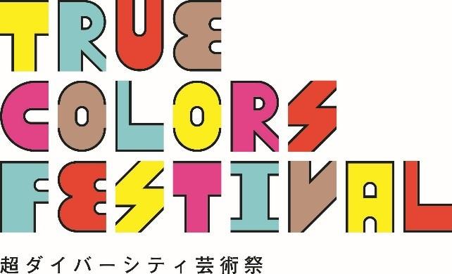 バリアフリーで誰もが楽しめるパフォーミングアーツの祭典「True Colors Festival 超ダイバーシティ芸術祭 2021」開催決定