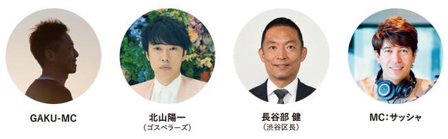 渋谷防災キャラバン 3.11特別企画 開催/GAKU-MC、北山陽一(ゴスペラーズ)も出演!
