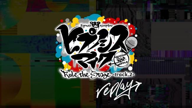 『ヒプノシスマイク-Division Rap Battle-』Rule the Stage ‐track.2 replay‐の千秋楽公演 を「Huluストア」でライブ・見逃し配信決定!