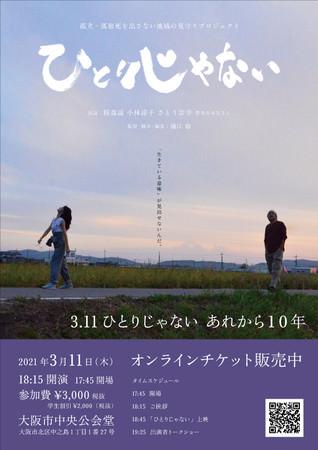 10年目の3.11。東日本大震災を背景に海外の賞を総なめにした日本映画「ひとりじゃない」大阪中央公会堂で上映会が行われます。