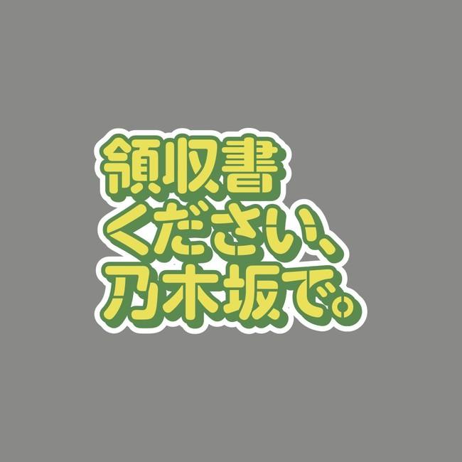 バーティカルシアターアプリ「smash.」、乃木坂46を起用した新たなバラエティシリーズ『領収書ください、乃木坂で』の制作・独占配信が決定!