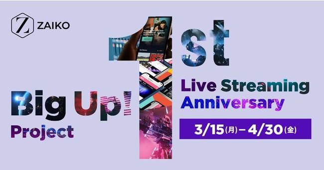 業界初の電子チケット制有料ライブ配信イベントから1周年を記念した、「ZAIKO Live Streaming 1st Anniversary Big Up! Project」始動!