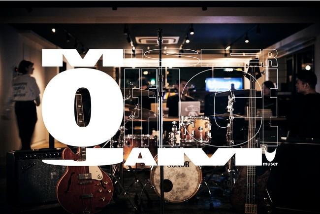 【音楽ライブ配信 MUSER】オフィス発の配信ライブシリーズ『MUSER OFFICE JAM』をローンチ!!