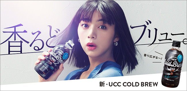 『UCC COLD BREW』が香り・味わい豊かになって新発売!! 池田エライザさんが7パターンの表情で「香るどブリュー」を連発  UCC COLD BREW 新CM『香るどブリュー篇』公開