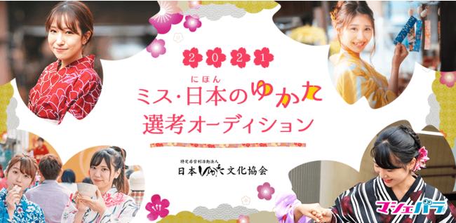 「ミス・日本(にほん)のゆかた」2021年度オーディション 出場者お披露目イベントが3月20日に開催決定