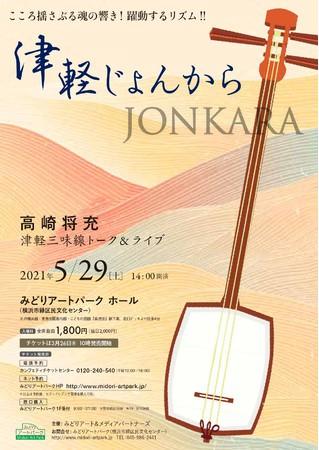 津軽じょんから JONKARA『高崎将充 津軽三味線トーク&ライブ』が横浜公演決定。カンフェティにてチケット販売!