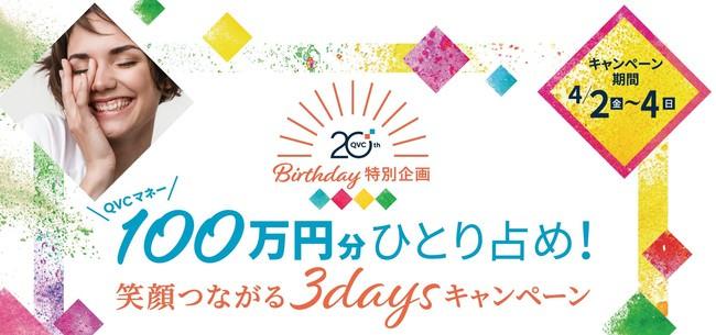 QVCで使える100万円分マネーが毎日1名に当たる!3日間のQVC20周年バースデイキャンペーンを実施