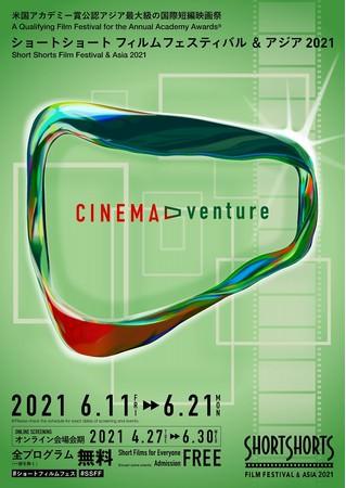映画祭2021メインビジュアル