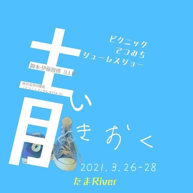 たまRiver『青いきおく』