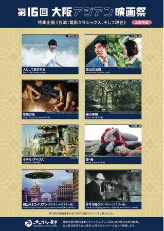第16回大阪アジアン映画祭台湾特集大成功 上映作品<人として生まれる>リー・リンウェイ(李玲葦)は薬師真珠賞を受賞されました!