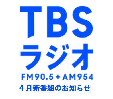 TBSラジオ 春の新番組情報(第二弾)