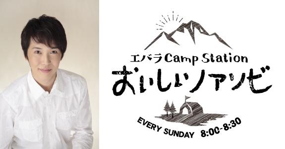 金子貴俊がキャンプ・アウトドアをテーマにお届けするTOKYO FM新番組『エバラ Camp Station〜おいしいノアソビ〜』最旬のキャンプ情報、美味しいキャンプ飯レシピも紹介!