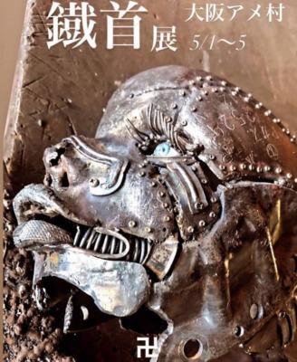 拡大する共犯の渦、西へ!鉄の作家・JUNK LAWがマリ首園応援特別展示イベント『鐡首展』を大阪・アメリカ村で開催決定!