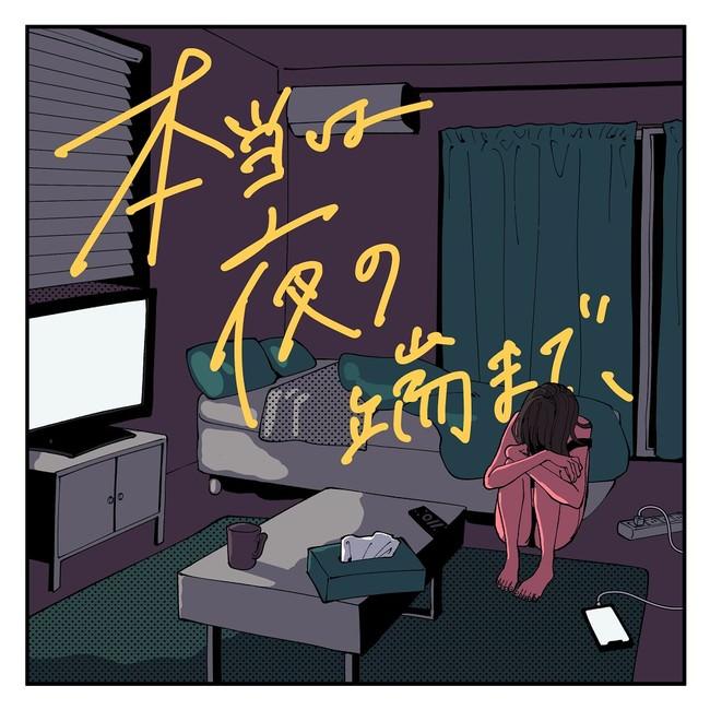 """MAISONdes(メゾンデ)第三弾楽曲は、前作に続き""""くじら""""と、謎の歌い手""""おおお""""をfeat.。本日より楽曲配信&MV公開。"""