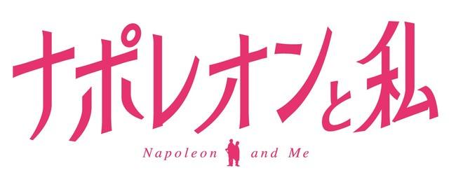 大人気恋愛ゲーム「イケメンシリーズ」スタッフが贈る初の実写映画『ナポレオンと私』2021年夏、全国公開決定!