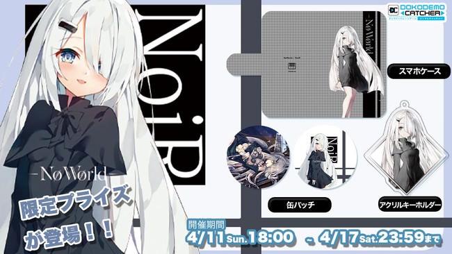 バーチャル音楽ユニット「NoWorld」×「どこでもキャッチャー」コラボイベント実施!!