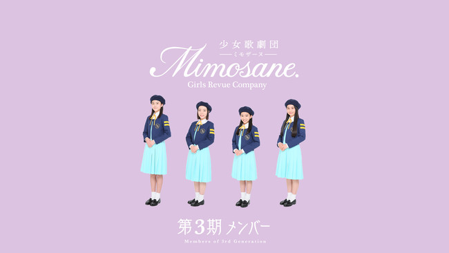 「少女歌劇団ミモザーヌ」第3期メンバー決定のお知らせ