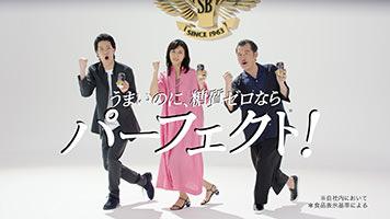 「パーフェクトサントリービール」新TV-CMメッセンジャーに、松嶋菜々子さん、吉田鋼太郎さん、霜降り明星 粗品さんを起用 「新登場」篇、「このビールは、2度驚く。」篇 4月8日(木)からオンエア開始