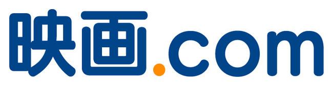 エイガ・ドット・コム、オンライン配信サービス「シネマ映画.com」の提供を開始 ~話題の最新作から不朽の名作まで、映画のプロ厳選の作品をPC・スマホで楽しめます! ~