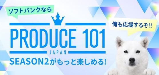 「PRODUCE 101 JAPAN SEASON2」のスペシャルコンテンツを「5G LAB」で配信 さらに、追加投票権をプレゼント!