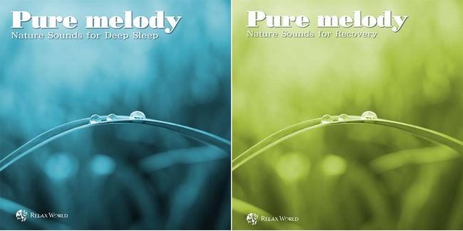 安らかな眠り、安らぎの時を自然音ヒーリングで体感しませんか?自然音と幻想的なサウンドが織りなす心地良い音世界が広がる「Pure melody-Nature Sounds」シリーズの配信がスタート!