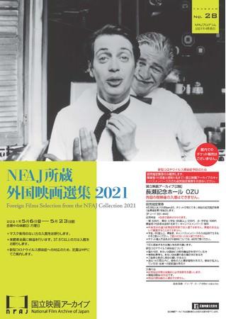 【国立映画アーカイブ】上映企画「NFAJ所蔵外国映画選集 2021」開催のお知らせ