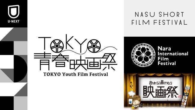つんく♂が立ち上げた「TOKYO青春映画際」ほか、U-NEXTと4つの映画祭との連携が決定。新たな才能の発掘を後押し