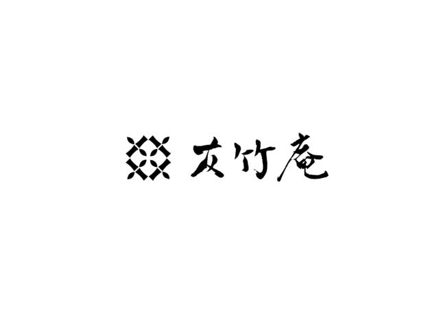 村井智建がプロデューサーを務める炭フードブランド「友竹庵」を発表!第一弾はラーメンの名店「麺屋 翔」とコラボレーション!