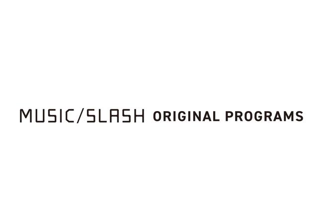 MUSIC/SLASHがオリジナルコンテンツの配信事業をスタートへ。第一弾企画2本を同時発表。