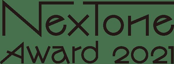 「NexTone Award 2021」受賞作品・アーティストのお知らせ