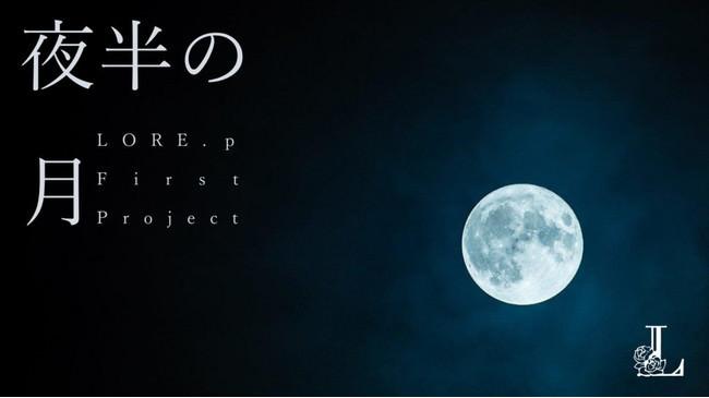 女性キャストのみで、空想・幻想・現実を描く劇団ロオルが派生プロジェクトLORE.p 発足。LORE.pFirst project 『夜半の月』上演決定!カンフェティにてチケット発売中。