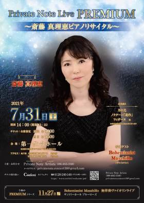 ピアニスト・斎藤真理恵のリサイタル開催決定!カンフェティにてチケット発売中。
