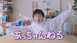 前田敦子さんが動画チャンネル開設!? スルーラック新WEB CM「あっちゃんねる」シリーズ 4月26日(月)公開