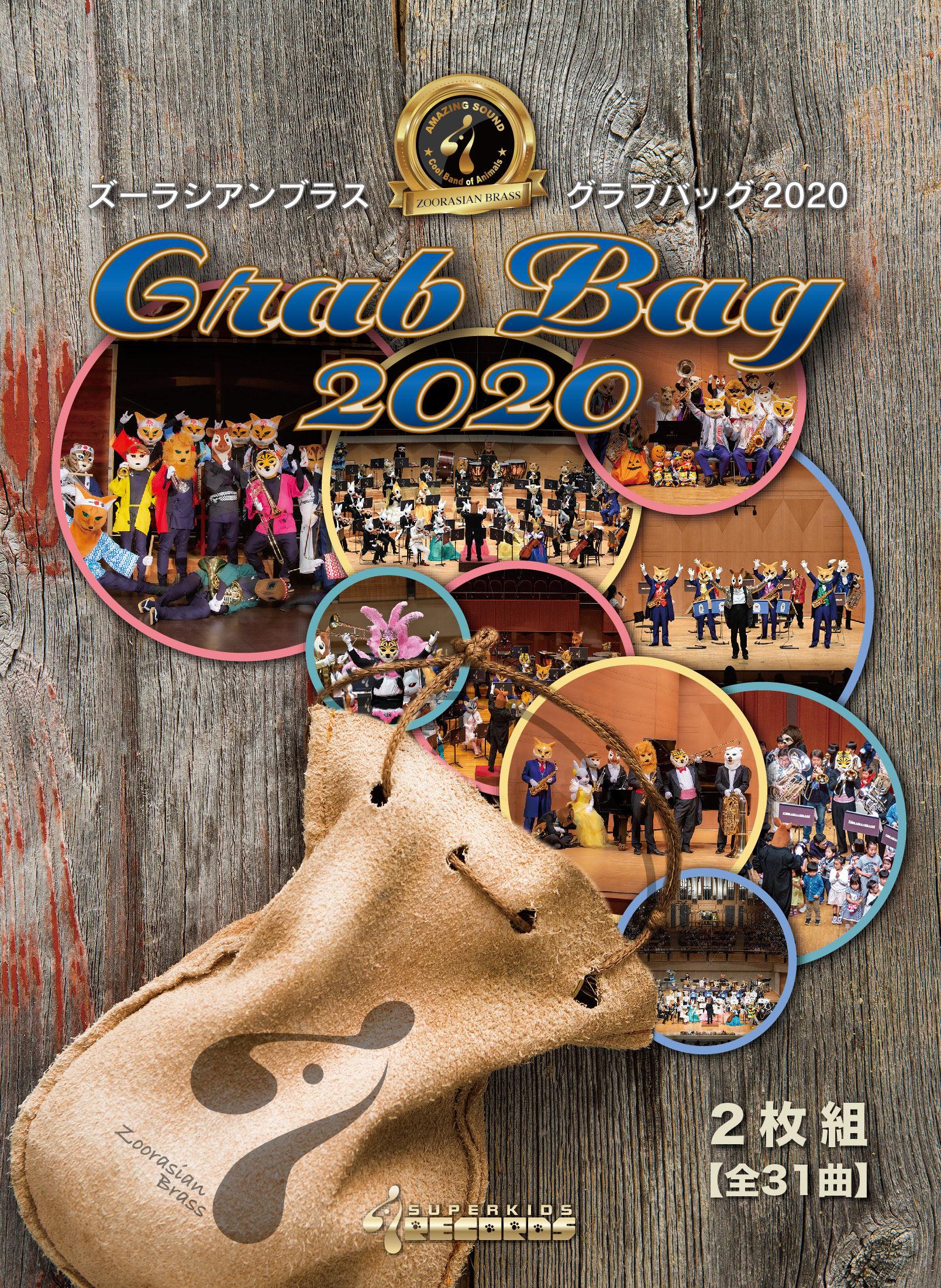 大ボリュームの31曲!2020年の公演から選りすぐった2枚組DVD 『ズーラシアンブラス グラブバッグ2020』 2021年5月5日発売