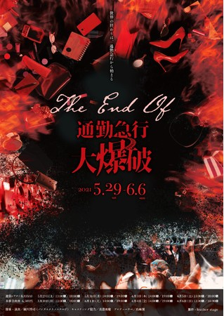 feather stage『THE END OF 通勤急行大爆破』上演決定!カンフェティにてチケット発売!