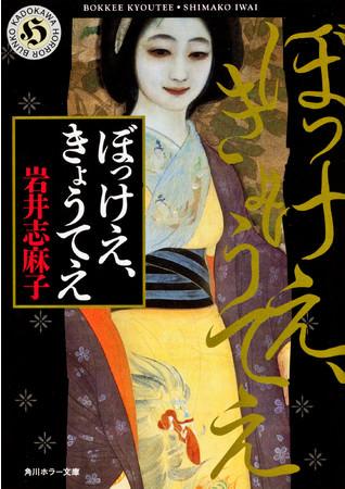 岩井志麻子の傑作ホラー小説『ぼっけえ、きょうてえ』の恐怖が20年ぶりに蘇る! 最新作『でえれえ、やっちもねえ』角川ホラー文庫より6月刊行予定!